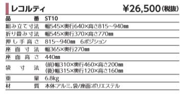 【幸和製作所】シルバーカー レコルティ