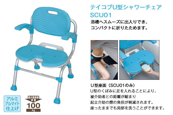 【幸和製作所(TacaoF)】テイコブU型シャワーチェアSCU01