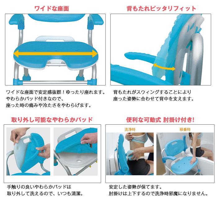 U型シャワーチェアSCU01の機能1