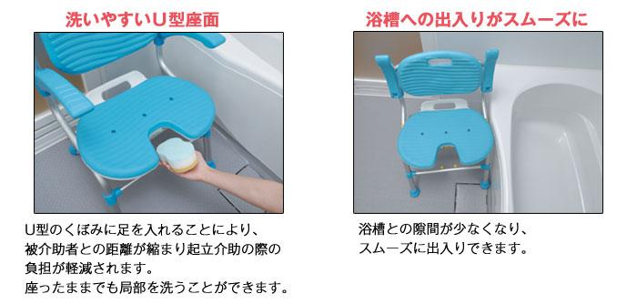 U型シャワーチェアSCU01の機能3