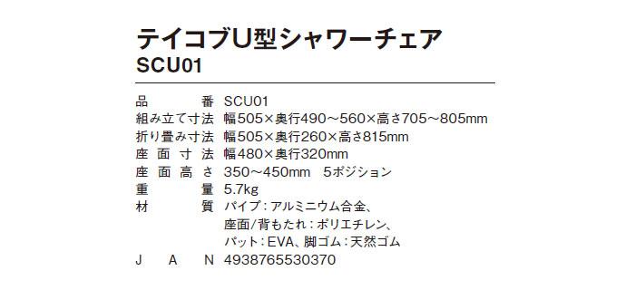 U型シャワーチェアSCU01のサイズ表