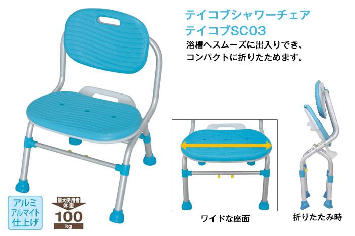 【幸和製作所(TacaoF)】シャワーチェアSC03