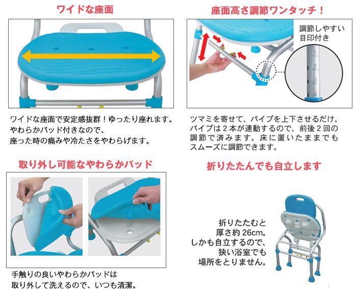 シャワーチェアSC03の機能1