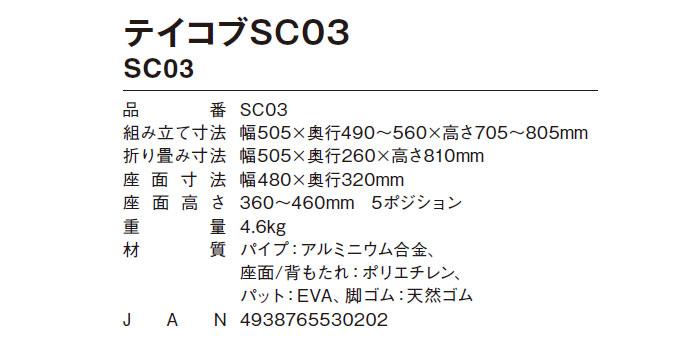 シャワーチェアSC03のサイズ表