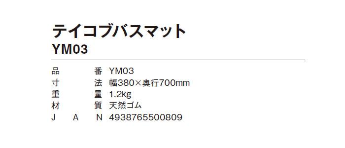 テイコブバスマットYM03のサイズ表