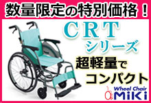 CRT特集ページへ