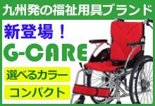 新商品G-CAREページへ