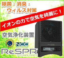 除菌・脱臭「空気浄化装置」Respr(レスパー)