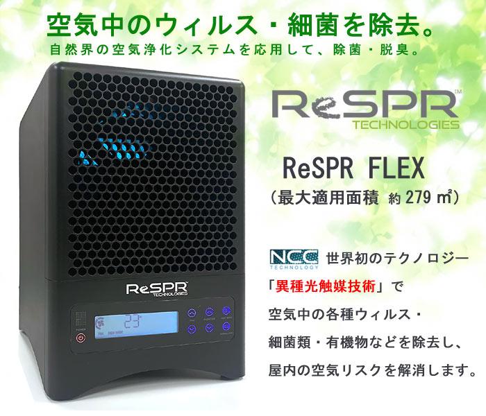 ReSPR(レスパー)FLEX