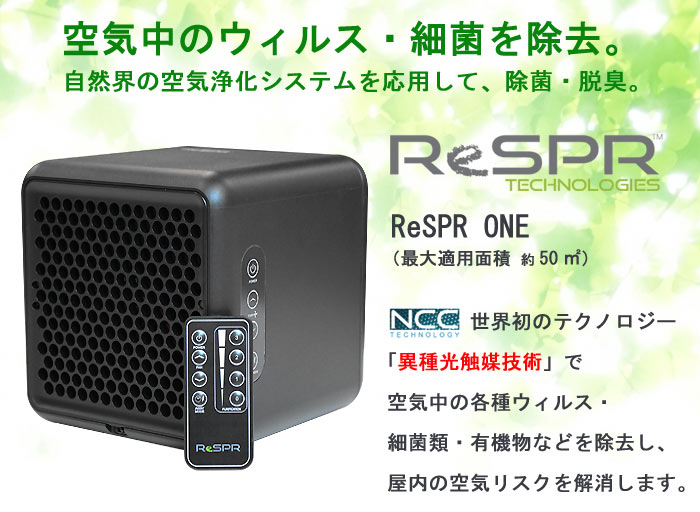 ReSPR(レスパー) 50