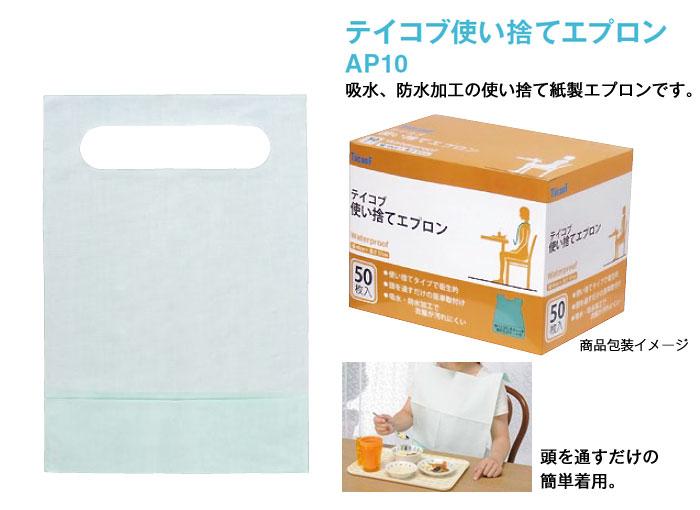 【幸和製作所(TacaoF)】テイコブ使い捨てエプロン(グリーン) AP10