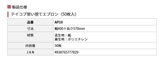 テイコブ使い捨てエプロン(グリーン) AP10のサイズ表