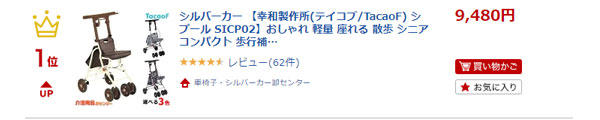 楽天ランキング1位【幸和製作所】シルバーカー シプール SICP02