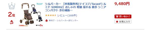 楽天ランキング2位【幸和製作所】シルバーカー ルミド SIMD02