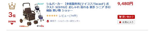 楽天ランキング3位【幸和製作所】シルバーカー ボクスト SIST02
