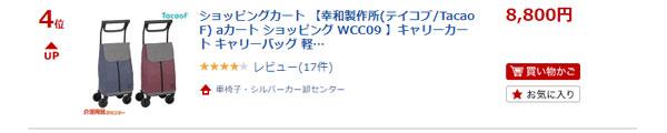楽天ランキング4位【幸和製作所】aカート ショッピング WCC09