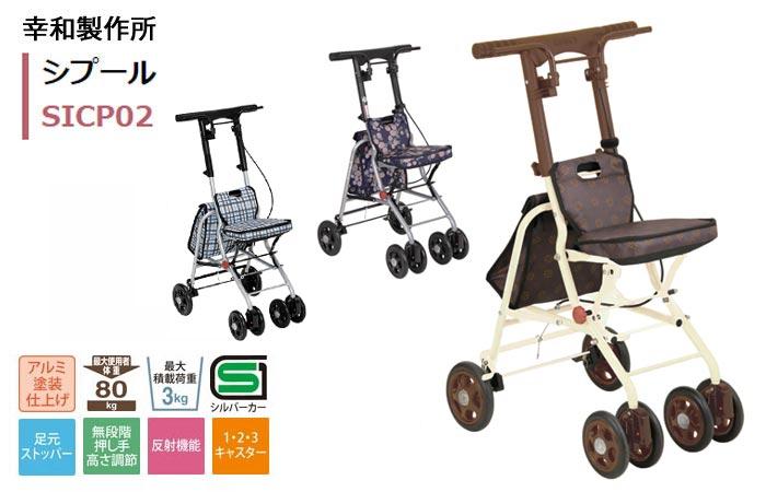 【幸和製作所】シルバーカー シプール SICP02