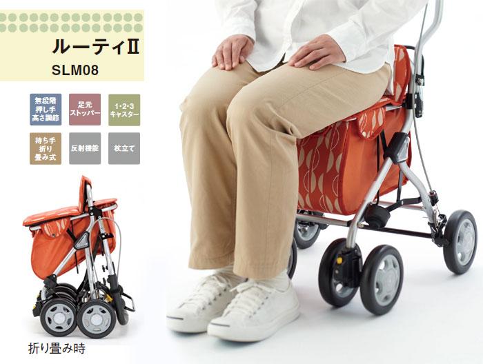【幸和製作所】シルバーカー ルーティ2 SLM08