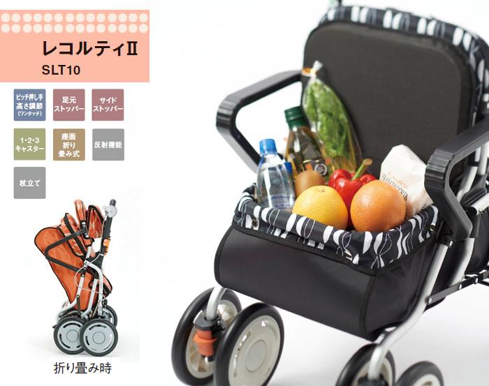 【幸和製作所】シルバーカー レコルティ2 SLT10