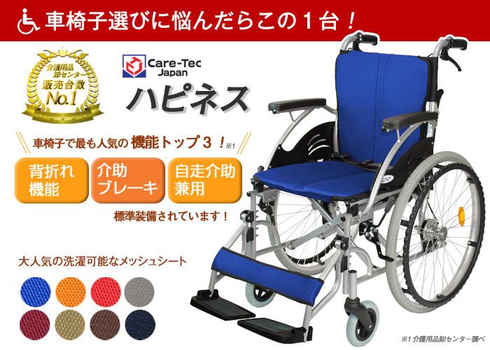 人気機能トップ3を標準装備!自走式車椅子ハピネス