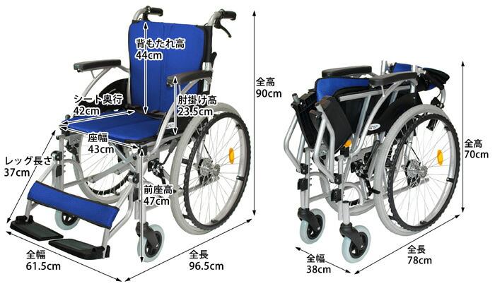 自走式車椅子ハピネスのサイズ表