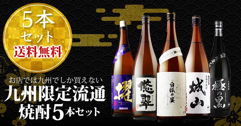 九州限定 芋焼酎5本飲み比べセット