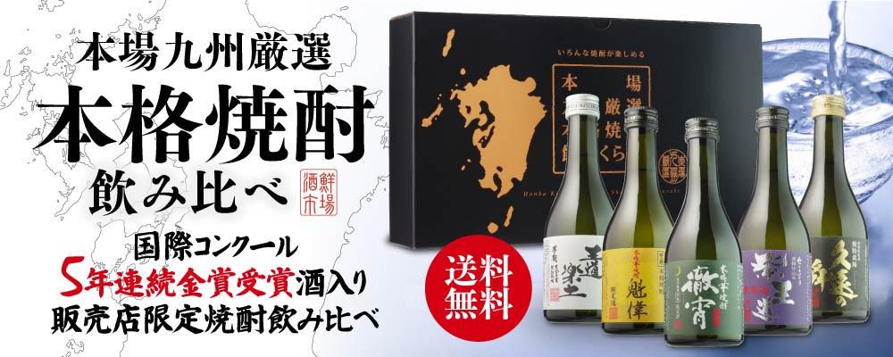 本場九州厳選本格焼酎飲み比べ3980円セット