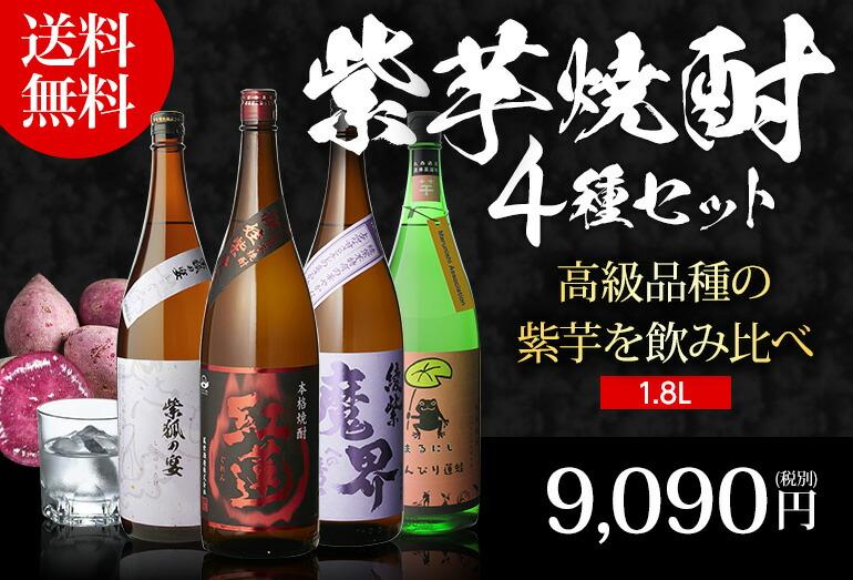 紫芋焼酎4種セット
