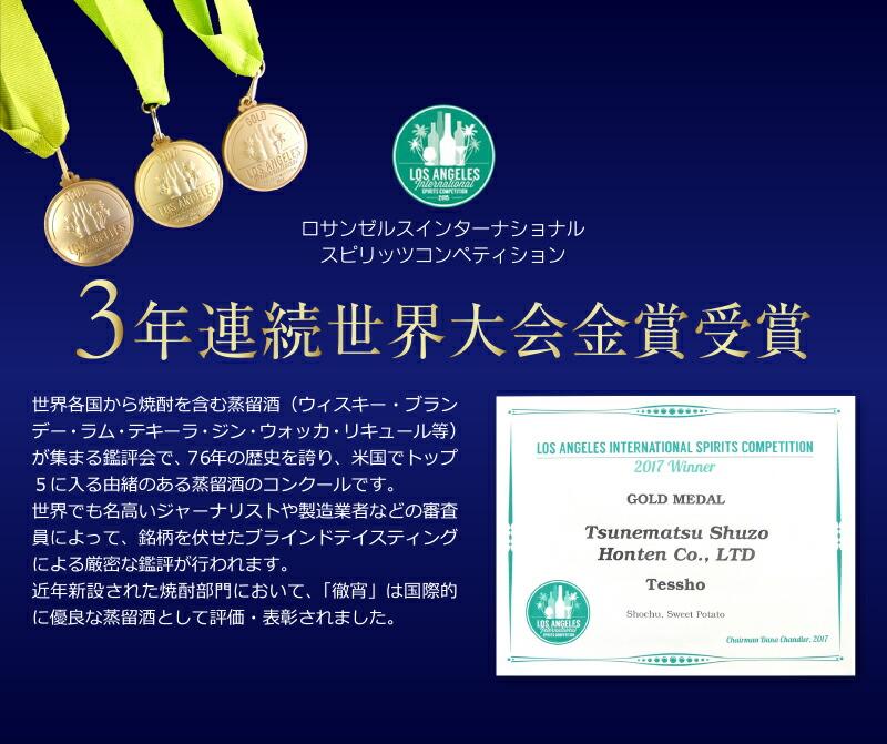 3年連続世界大会金賞受賞