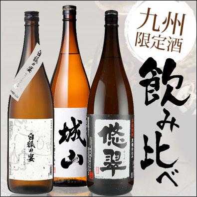 九州限定酒飲み比べ