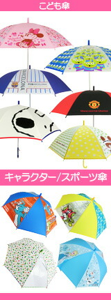可愛いキャラやかっこいいスポーツの子供傘