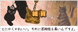 わちふぃーるど/ダヤンDAYANの雑貨