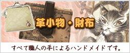 わちふぃーるど/猫のダヤンDAYANの革小物・財布