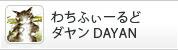 わちふぃーるど ダヤン DAYAN