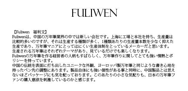 FULIWEN