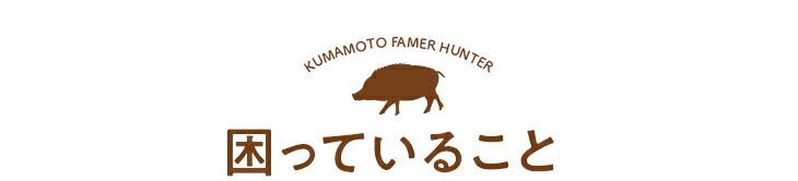 農家ハンター クラウドファンディング