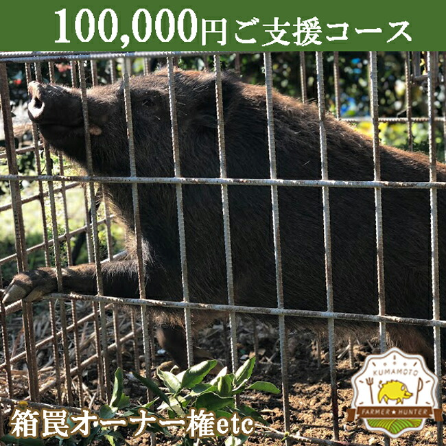 クラウドファンディング 100000円支援コース