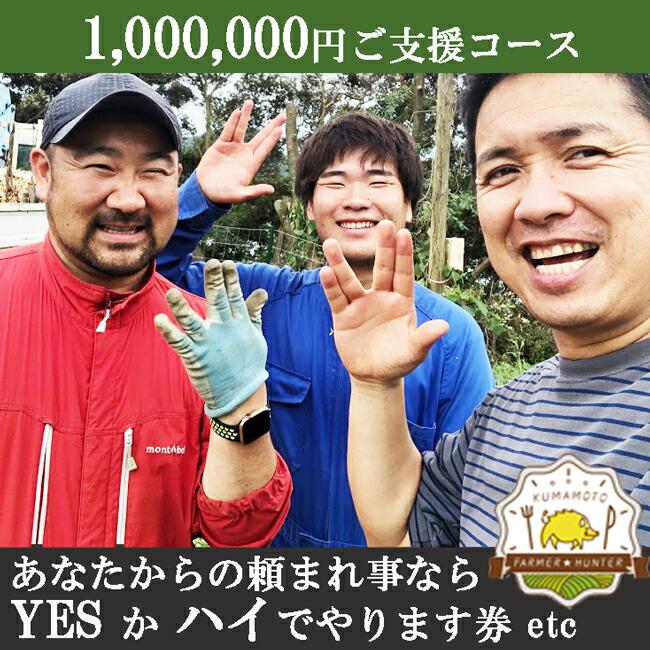 クラウドファンディング 1000000円支援コース