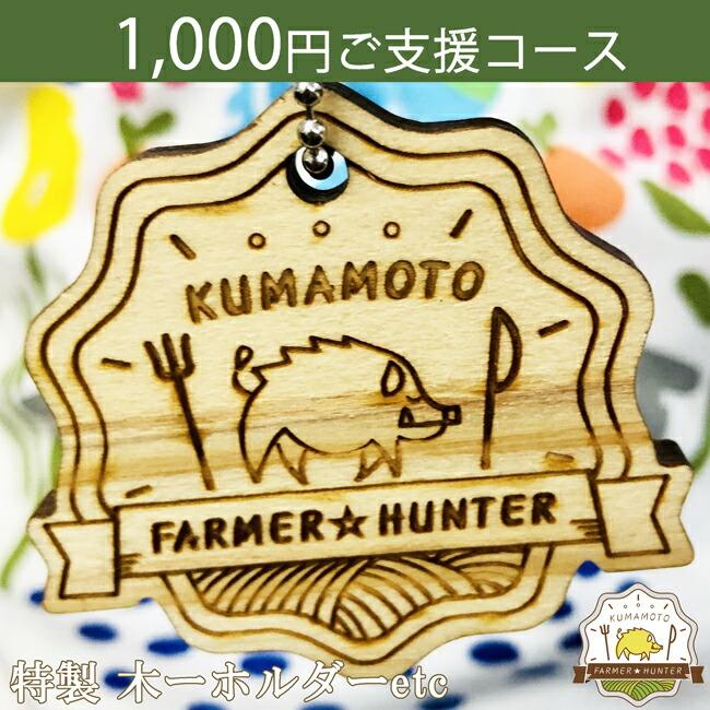 クラウドファンディング 1000円支援コース