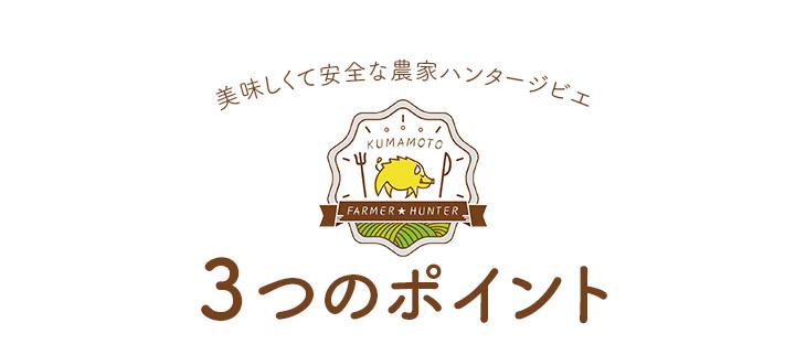 熊本農家ハンター