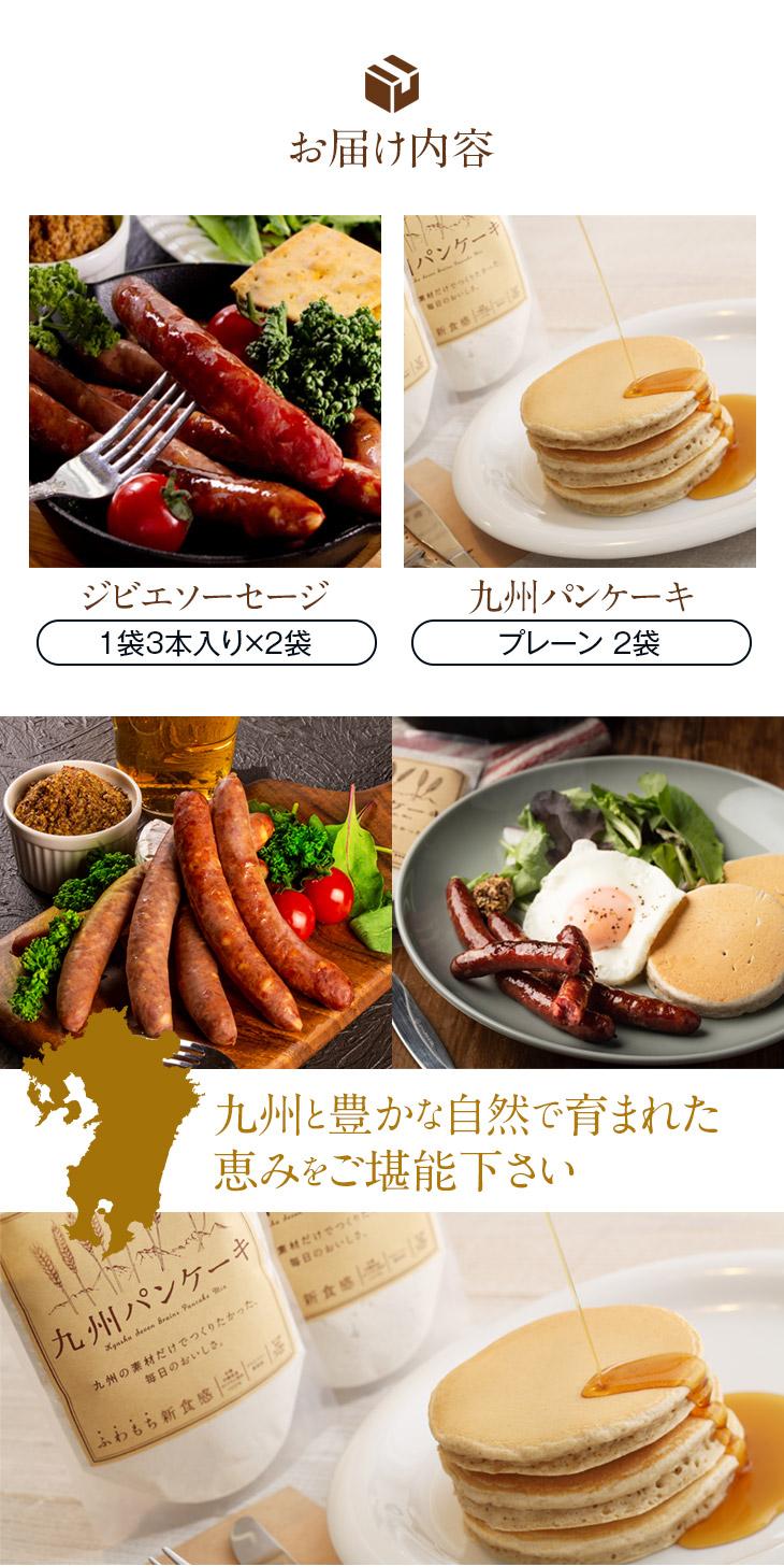 九州パンケーキ ジビエソーセージ セット