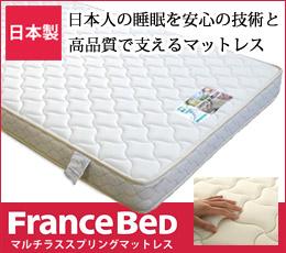 フランスベッドマットレス