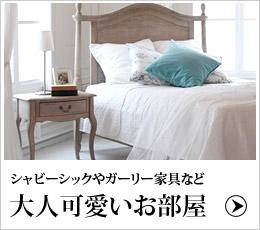 大人可愛いお部屋に。シャビーシックからガーリー家具まで。お洒落なインテリア特集