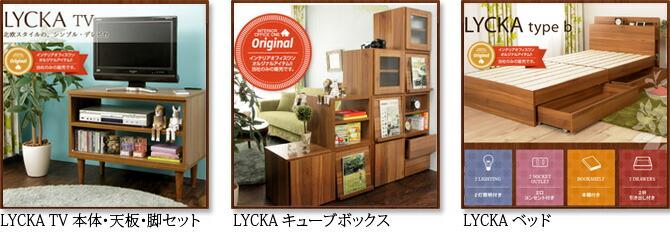 LYCKA TV(リュカTV)テレビ台