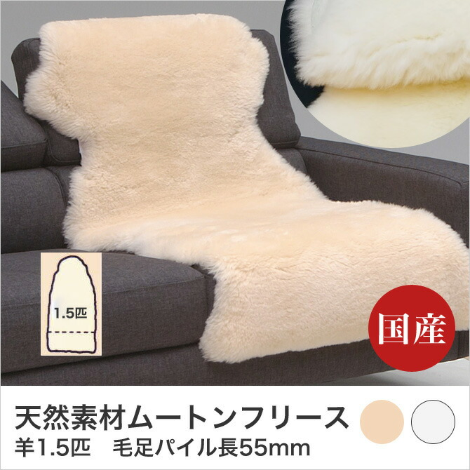 「羊」1.5匹 毛足パイル長55mm