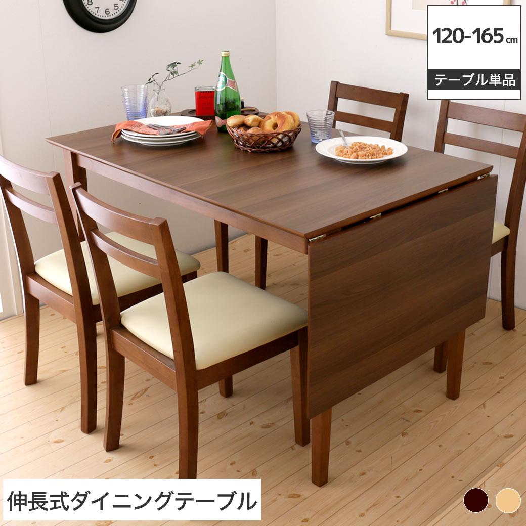 伸長テーブルL