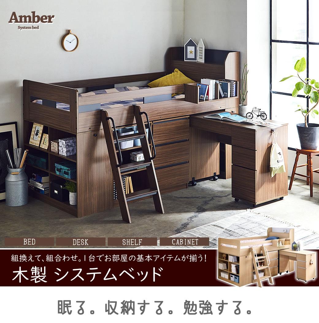 木製システムベッドAmber
