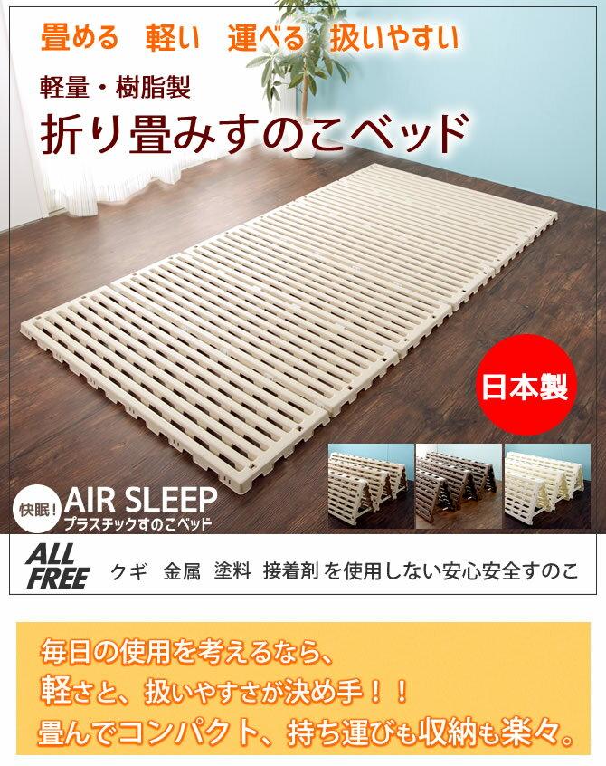 プラスチック製 国産折り畳みすのこベッド シングル