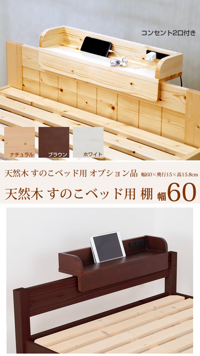 huonest | 日本乐天市场: 对供帘子床使用的可选择的搁板60cm宽度帘子床
