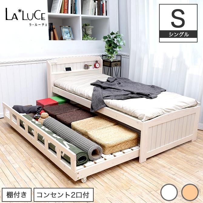 2人で使えるツインベッド【木製親子ベッド】【ベッド2台】【収納可能】